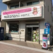 Makanani(マカナニ)